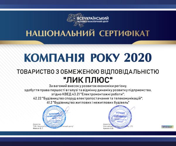 award_2020_002